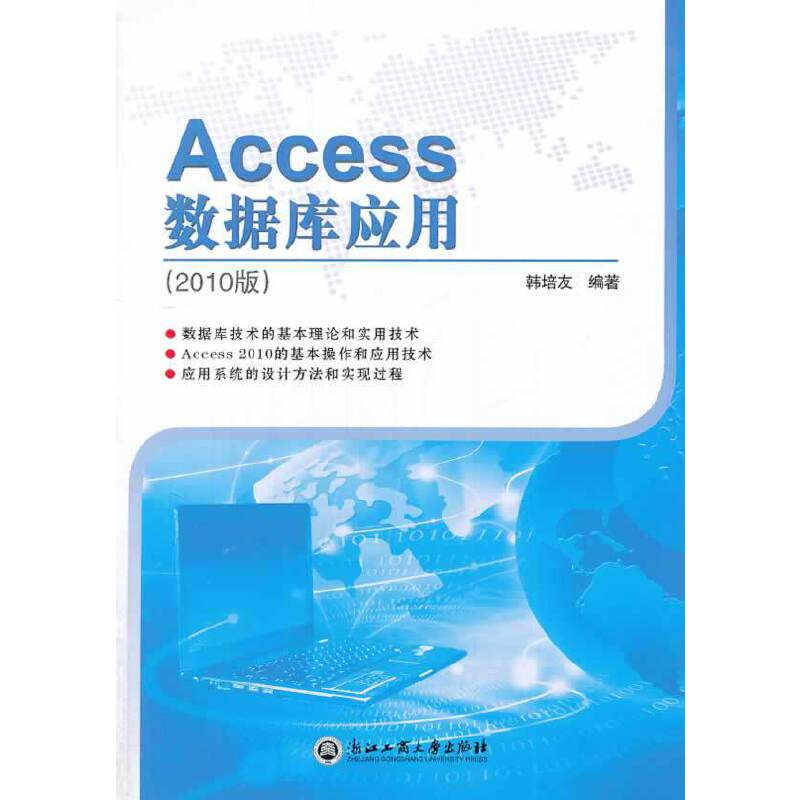 Access数据库应用(2010版) PDF下载
