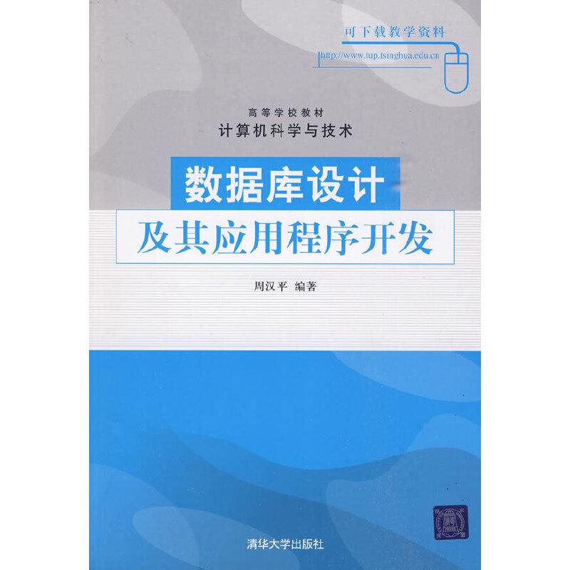 数据库设计及其应用程序开发(高等学校教材·计算机科学与技术) PDF下载