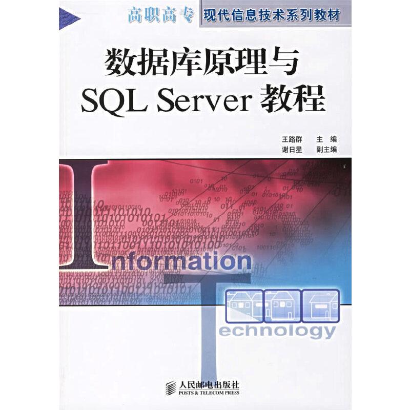 数据库原理与SQL Server教程 PDF下载