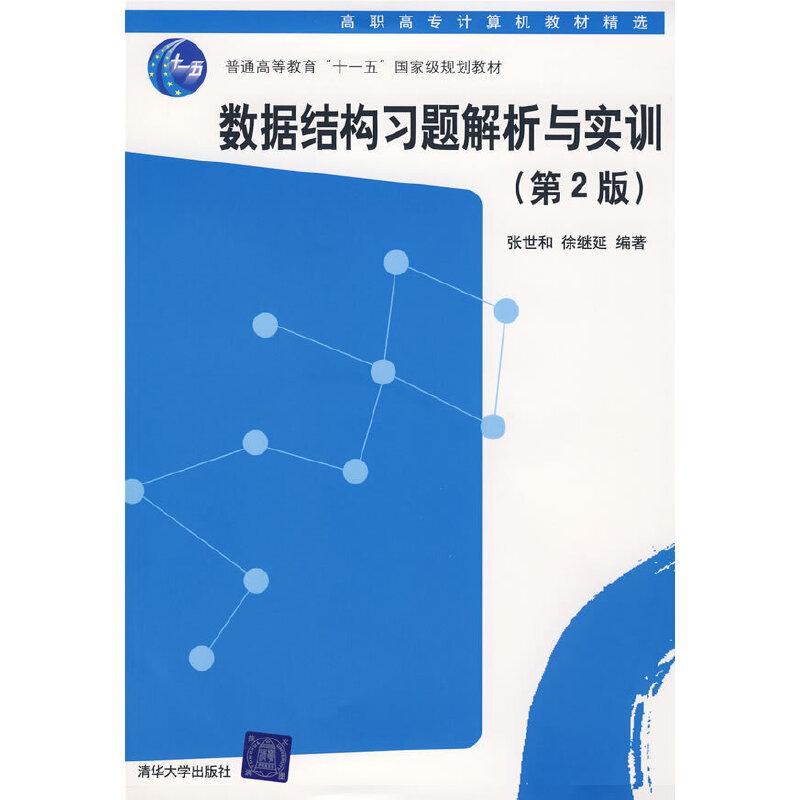 数据结构习题解析与实训(第二版)(配光盘)(高职高专计算机教材精选) PDF下载