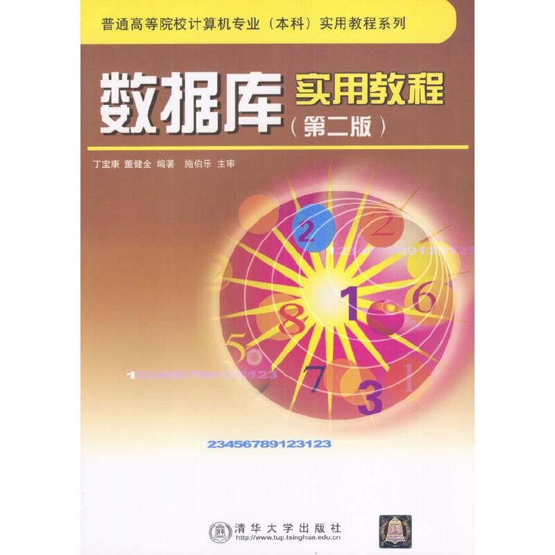 数据库实用教程(第二版) PDF下载