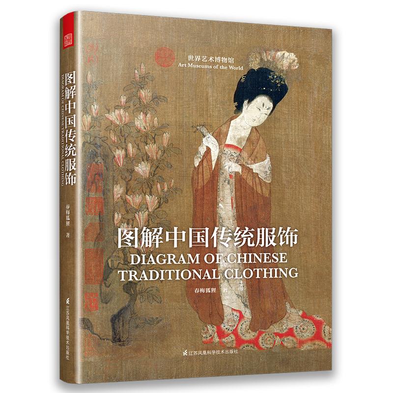 《图解中国传统服饰》  作者:春梅狐狸 著