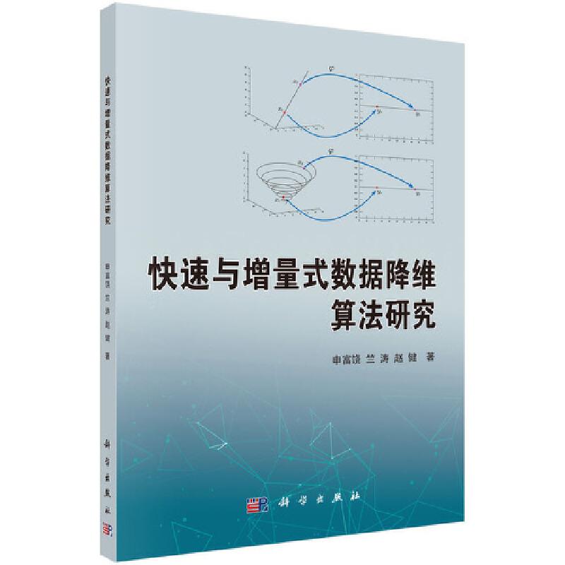 快速与增量式数据降维算法研究 PDF下载