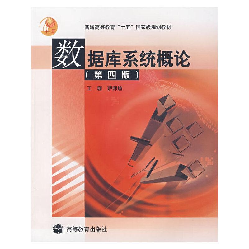 数据库系统概论(第4版) PDF下载
