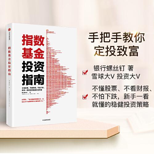 指数基金投资指南(epub,mobi,pdf,txt,azw3,mobi)电子书