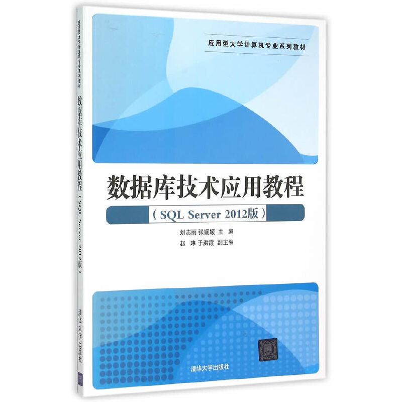 数据库技术应用教程(SQL Server 2012版) PDF下载