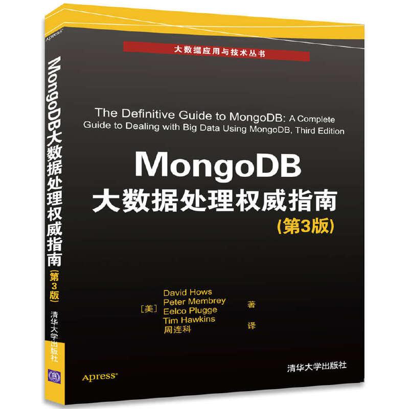 MongoDB大数据处理权威指南(第3版) PDF下载