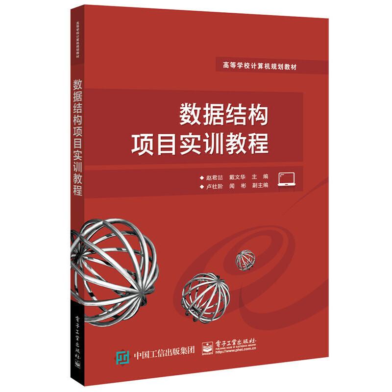 数据结构项目实训教程 PDF下载