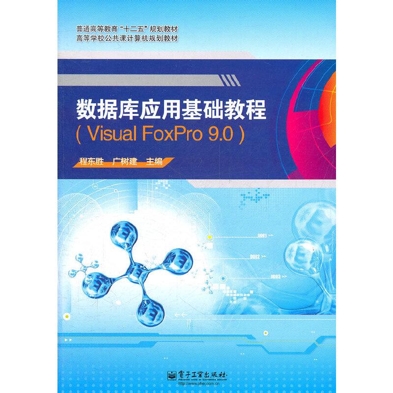 数据库应用基础教程(Visual FoxPro 9.0) PDF下载