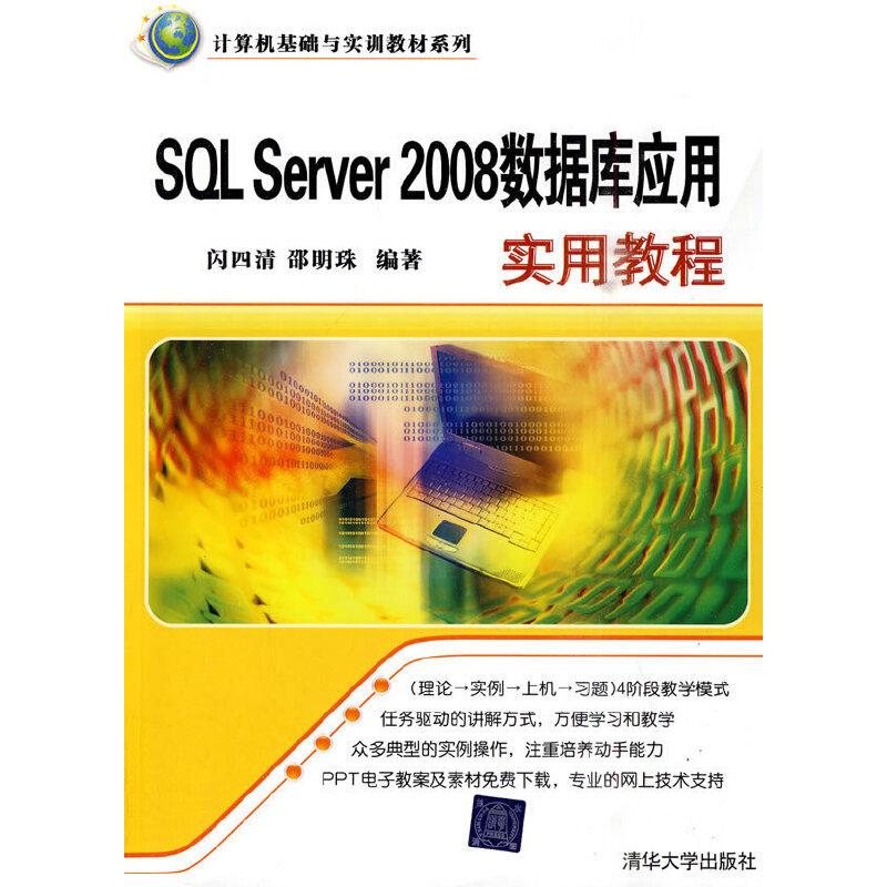 SQL Server 2008数据库应用实用教程(计算机基础与实训教材系列) PDF下载