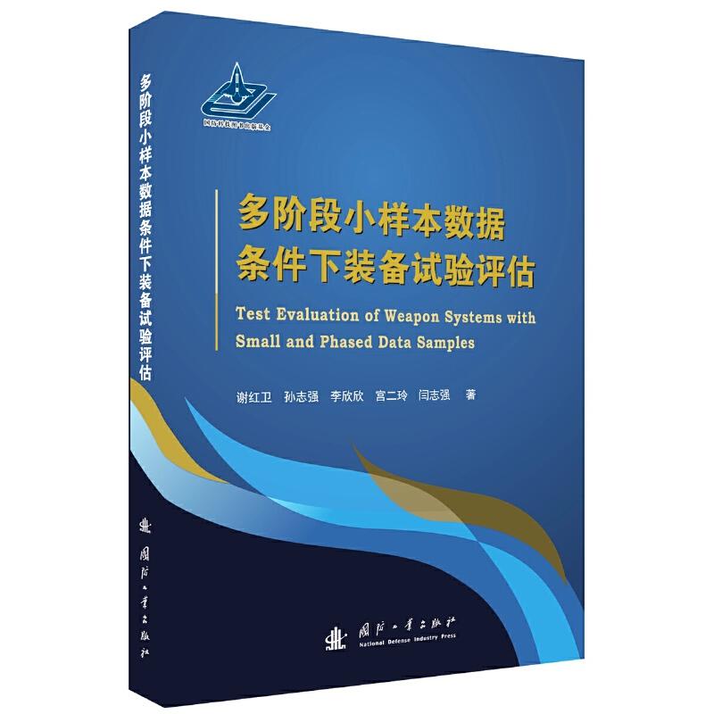 多阶段小样本数据条件下装备试验评估 PDF下载