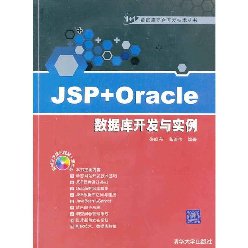 VIP-JSP+Oracle数据库开发与实例(配光盘)(1+1数据库混合开发技术丛书) PDF下载