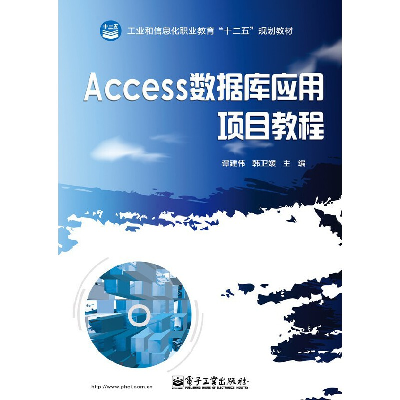 Access数据库应用项目教程 PDF下载
