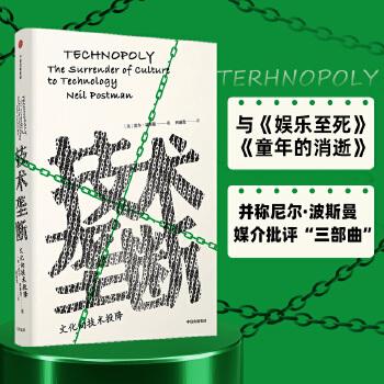 技术垄断:文化向技术投降(epub,mobi,pdf,txt,azw3,mobi)电子书