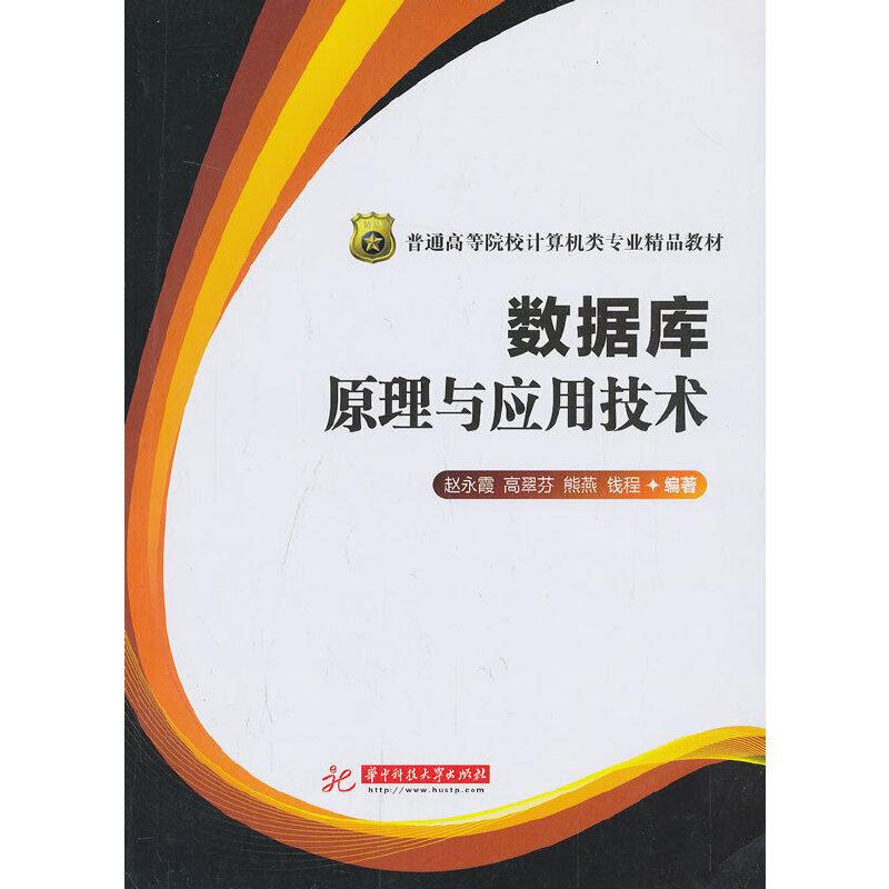 数据库原理与应用技术(普通高等院校计算机类专业精品教材) PDF下载