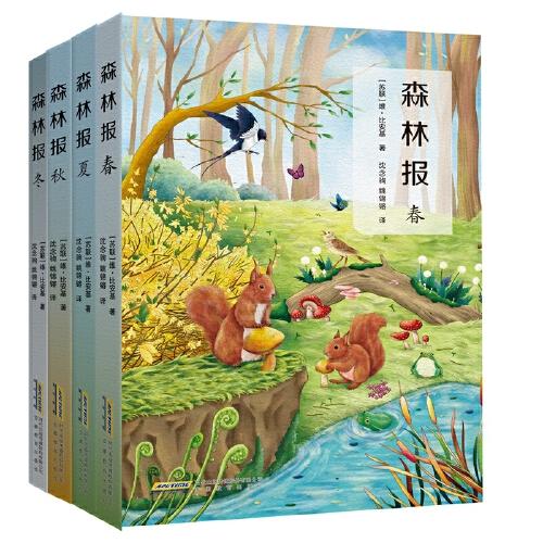 森林报 春/夏/秋/冬(epub,mobi,pdf,txt,azw3,mobi)电子书