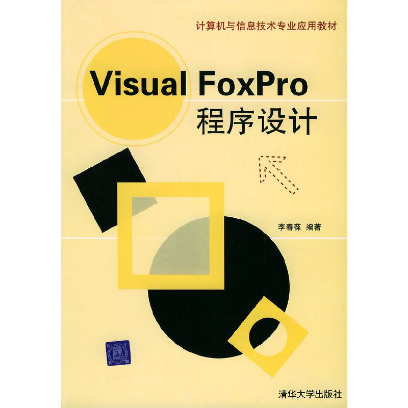 Visual FoxPro程序设计——计算机与信息技术专业应用教材 PDF下载