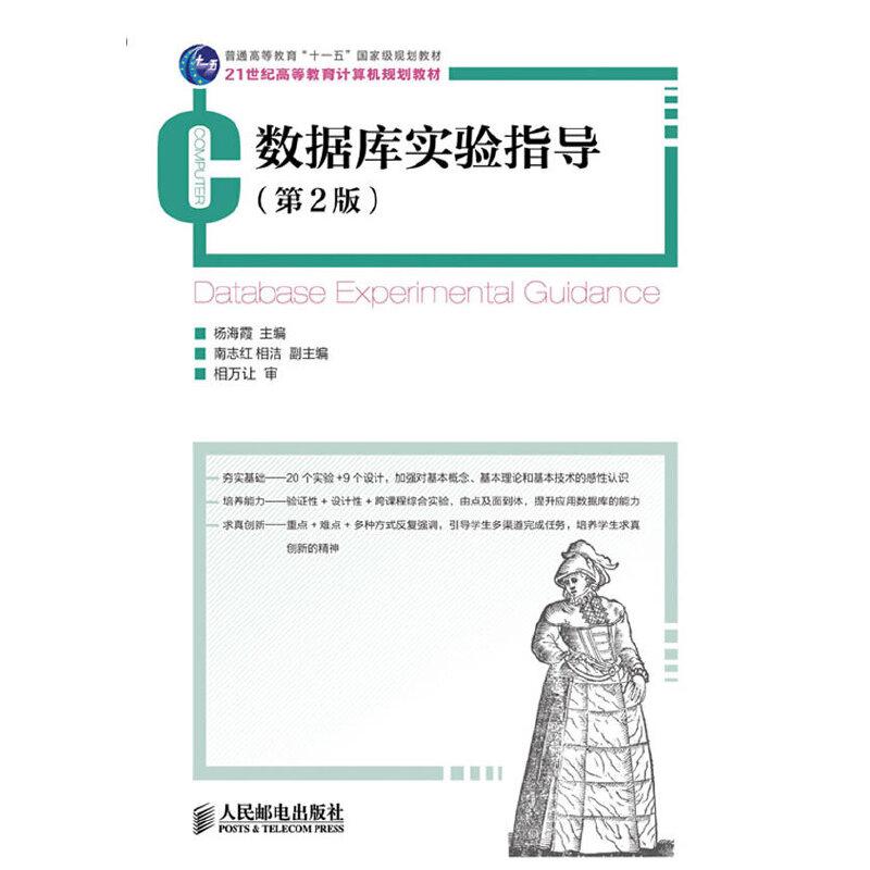 """数据库实验指导(第2版)(普通高等教育""""十一五""""国家级规划教材) PDF下载"""