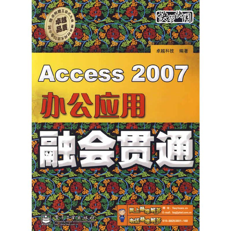 Access2007办公应用融会贯通(含DVD光盘一张) PDF下载