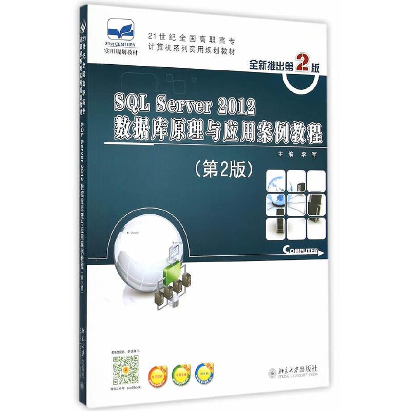 SQL Server 2012数据库原理与应用案例教程(第2版) PDF下载