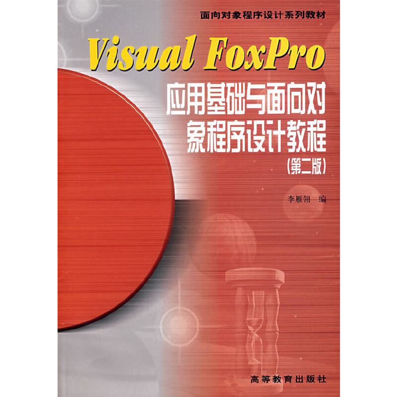 Visual FoxPro应用基础与面向对象程序设计教程(第2版) PDF下载