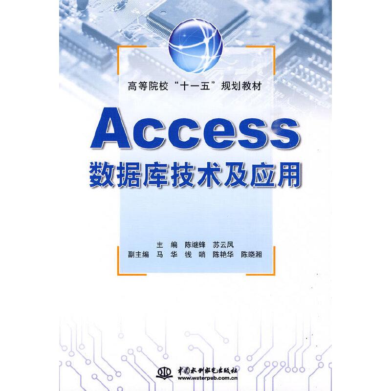 "Access数据库技术及应用 (高等院校""十一五""规划教材) PDF下载"