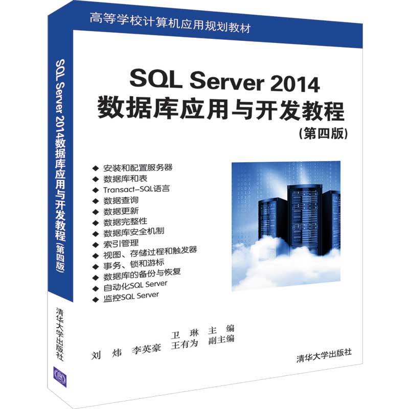 SQL Server 2014数据库应用与开发教程(第四版) PDF下载