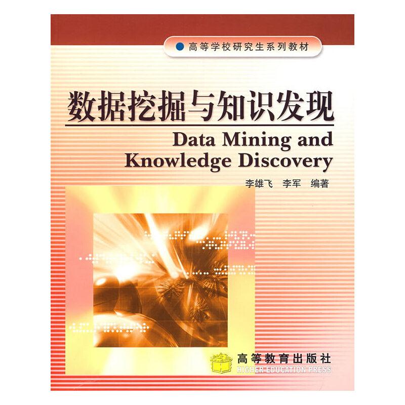 数据挖掘与知识发现 PDF下载