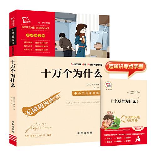 十万个为什么 快乐读书吧 四年级下册推荐阅读无障碍阅读 13万读者热评!(epub,mobi,pdf,txt,azw3,mobi)电子书