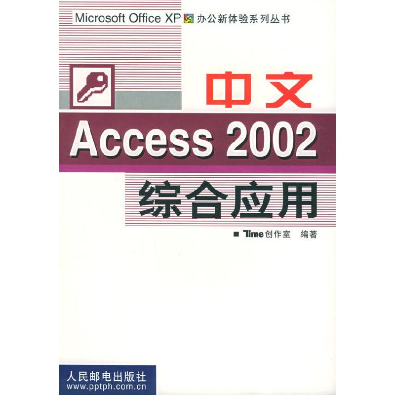 中文Access 2002 综合应用 PDF下载