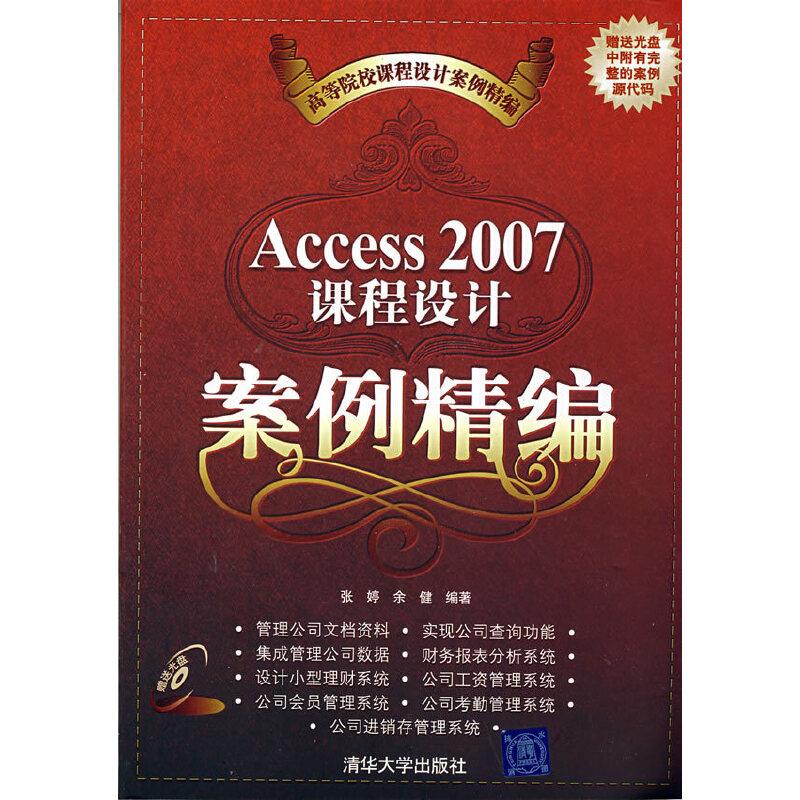 Access 2007课程设计案例精编(配光盘)(高等院校课程设计案例精编) PDF下载