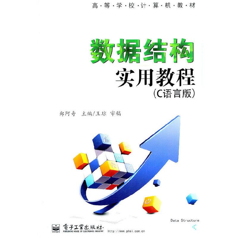 数据结构实用教程(C语言版) PDF下载
