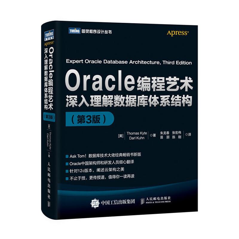 Oracle编程艺术 深入理解数据库体系结构 第3版 PDF下载