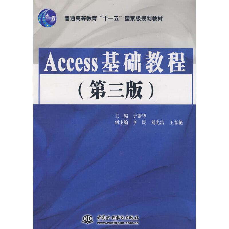 """Access 基础教程 (第三版)(普通高等教育""""十一五""""国家级规划教材) PDF下载"""