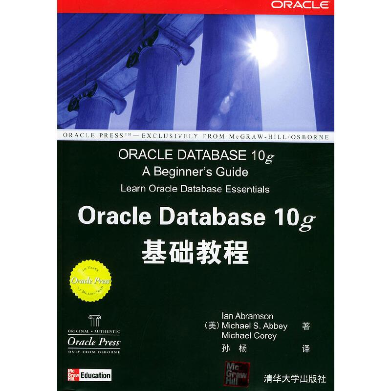 Oracle Database 10g 基础教程 PDF下载