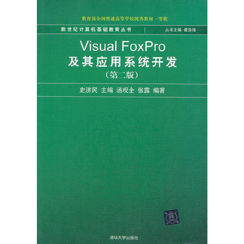 Visual FoxPro及其应用系统开发(第二版) PDF下载