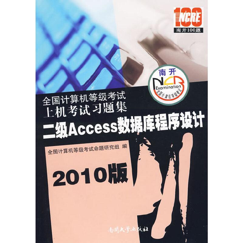 2010版 二级Access数据库程序设计/全国计算机等级考试上机考试习题集(附光盘) PDF下载