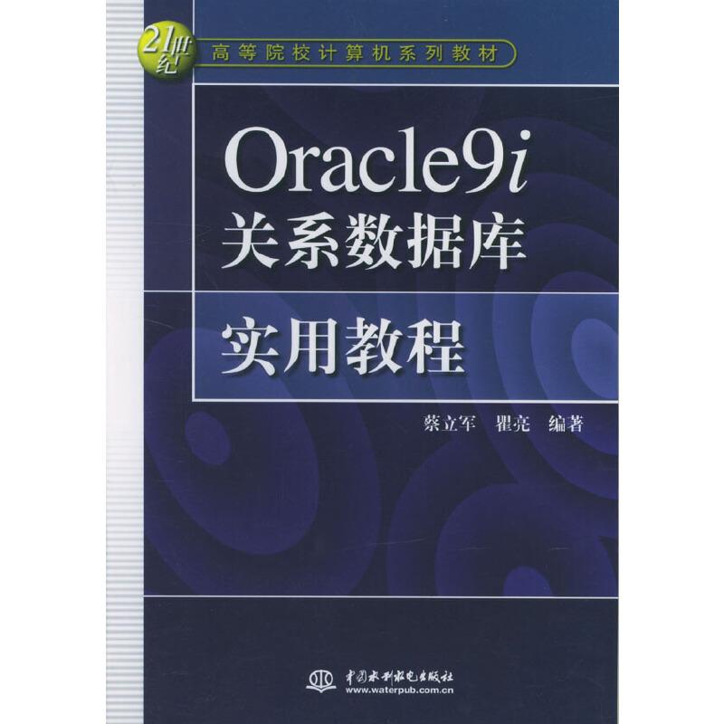 Oracle9i关系数据库实用教程 PDF下载