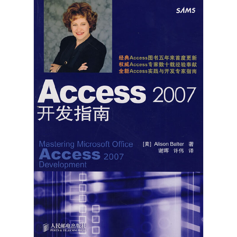 Access 2007开发指南 PDF下载