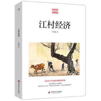 江村经济(epub,mobi,pdf,txt,azw3,mobi)电子书