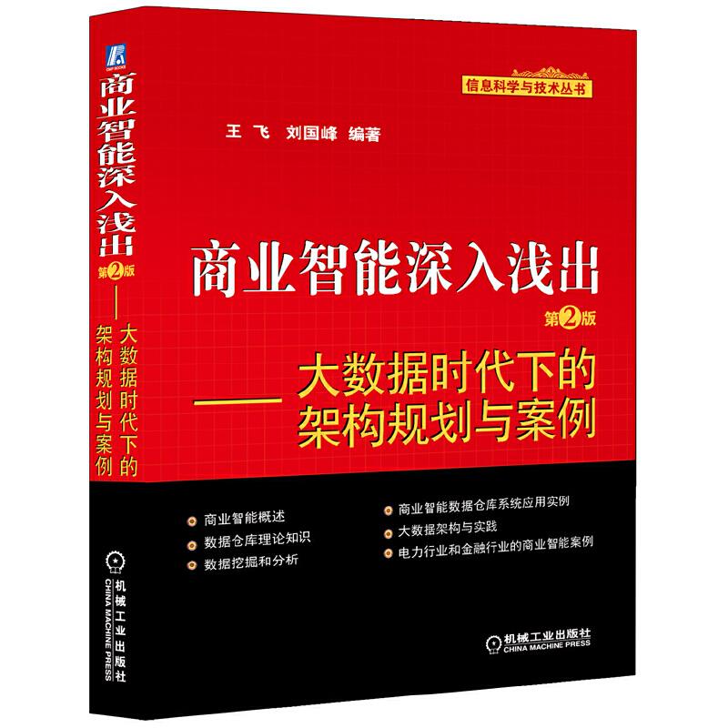商业智能深入浅出——大数据时代下的架构规划与案例(第2版) PDF下载