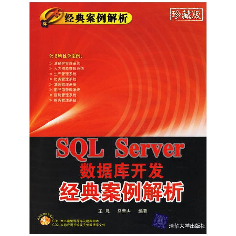 SQL Server数据库开发经典案例解析(附光盘)(珍藏版)——经典案例解析 PDF下载